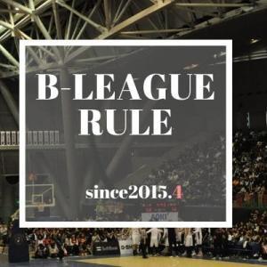 Bリーグのルールを知って観戦に行こう!かんたんルール解説