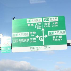 東京、名古屋から奈良へ車で行く最安ルート