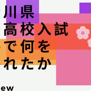 神奈川県公立高校入試 |  面接試験で何を聞かれたか