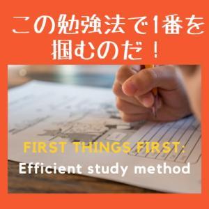 中学生でも高校生でも1番を取れる勉強法はこれだ!