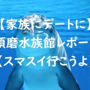 【家族にデートに】須磨水族館レポート【スマスイ行こうよ】
