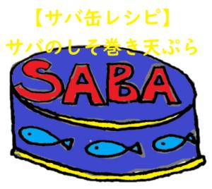 【サバ缶レシピ】サバのしそ巻き天ぷら