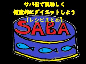 サバ缶で美味しく健康的にダイエットしよう【レシピまとめ】