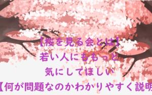 【桜を見る会とは】若い人にももっと気にしてほしい【何が問題なのかわかりやすく説明】