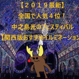 【2019最新】全国で人気4位!中之島光のフェスティバル【関西版おすすめイルミネーション】