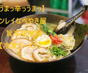 【うまっ辛っうまっ】キンレイなべやき屋 旨辛味噌鍋【冷凍ラーメン】