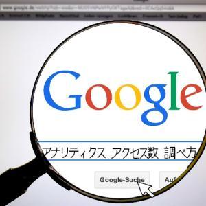 Googleアナリティクスを使ってブログのアクセス数を調べる方法