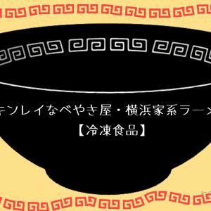 キンレイなべやき屋・横浜家系ラーメン【冷凍食品】