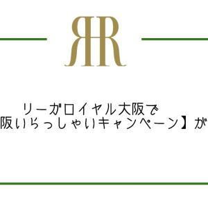 リーガロイヤル大阪で【大阪いらっしゃいキャンペーン】が開始