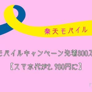 楽天モバイルキャンペーン先着300万人まで【スマホ代が2,980円に】