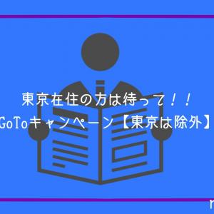 東京在住の方は待って!!GoToキャンペーン【東京は除外】