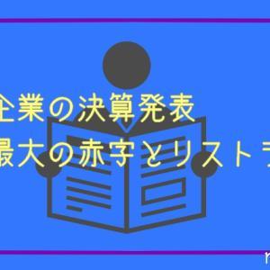 日本企業の決算発表、過去最大の赤字とリストラ時代