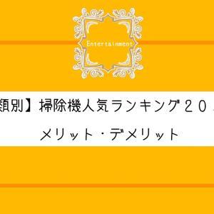 【種類別】掃除機人気ランキング2020メリット・デメリット