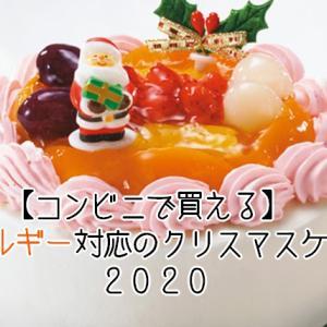 【コンビニで買える】アレルギー対応のクリスマスケーキ2020
