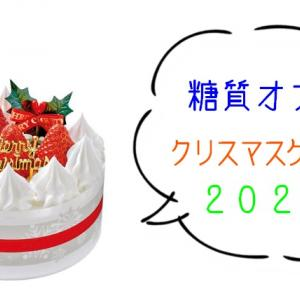 ネット・コンビニで買える糖質オフのクリスマスケーキ2020