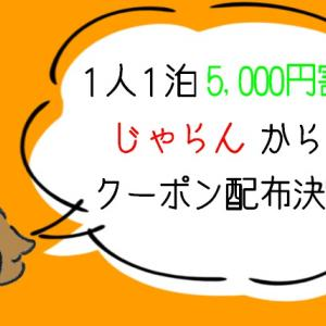 じゃらん:東京独自のキャンペーンがさらにお得になるクーポンを配布