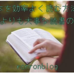 【本を効率よく読む方法】速読よりも大事な読書のコツ