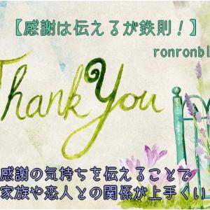 【感謝は伝えるが鉄則!】感謝の気持ちを伝えることで家族や恋人との関係が上手くいく