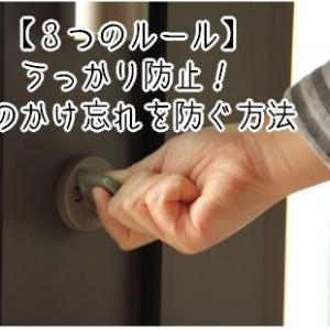 【3つのルール】うっかり防止!鍵のかけ忘れを防ぐ方法