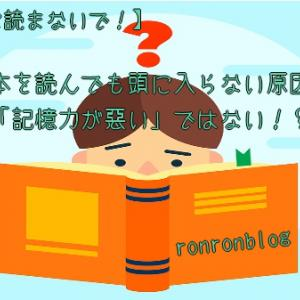 【すぐに読まないで!】本を読んでも頭に入らない原因は「記憶力が悪い」ではない!?