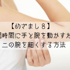 【めざまし8】隙間時間で手と腕を動かすだけで二の腕を細くする方法