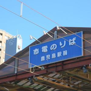 さよなら鹿児島駅前電停