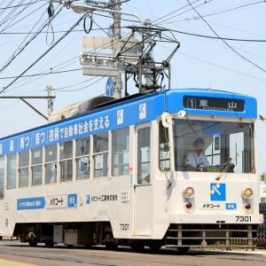 岡山電気軌道 7300形