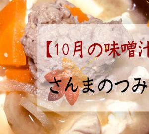 【岩手の味】さんまのつみれ汁の作り方!リピートしたい郷土料理