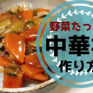子供と一緒に食べるご飯!中華丼で野菜もりもり食べよう