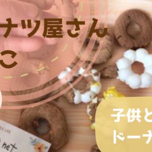 ドーナツ屋さんごっこ!子供と粘土でドーナツ作ろう