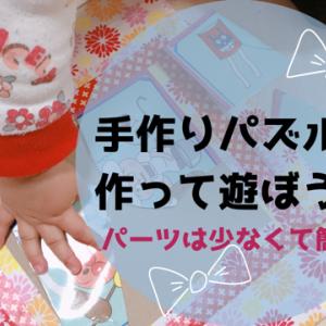 簡単0円手作りパズルの作り方!ダンボールや厚紙で作れる