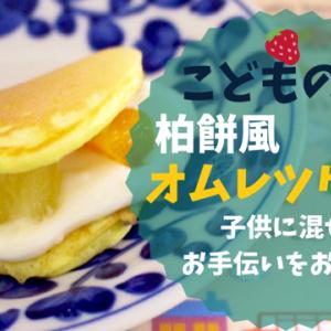 【こどもの日 柏餅風】手作りオムレツケーキ