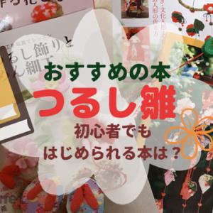 つるし雛飾りの作り方がわかるおすすめの本