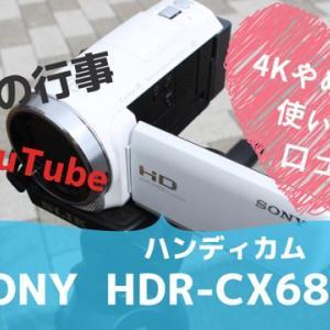 【ビデオカメラ】ソニー(SONY) HDR-CX680 ハンディカムの口コミ、レビューをご紹介