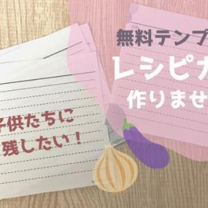 【無料テンプレート】レシピ記録カードで整理!子どもの未来に残せるレシピ集に