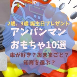 2歳、3歳の誕生日プレゼントにおすすめ|アンパンマンおもちゃ10選