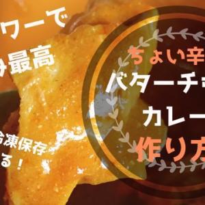 【保存版】バターチキンカレーの作り方!冷凍保存で食べたい時に食べられる