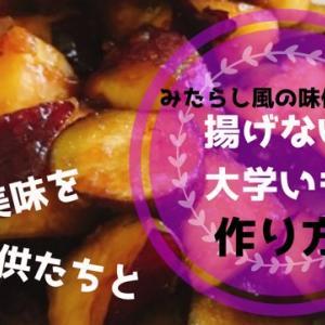【秋の美味】子供と一緒おやつ!揚げない大学いもの作り方
