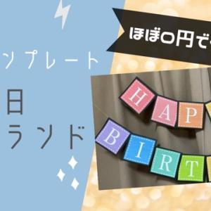 【無料テンプレート有】誕生日にガーランドをほぼ0円で手作りしよう