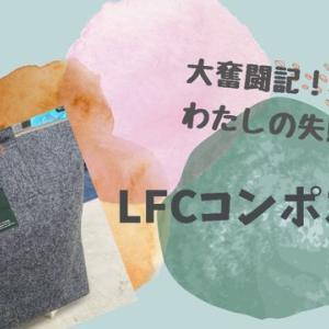 LFCコンポストで虫がきて失敗!?体験レビュー