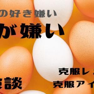 【体験談】子供の卵嫌いのための克服レシピやアイデア