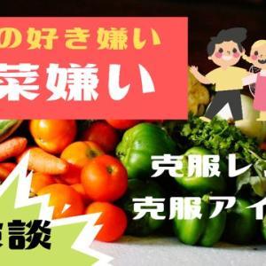 子供の野菜嫌い苦手を克服したい!レシピや工夫は何がある?