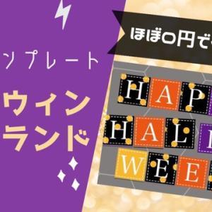 【無料ダウンロード】ハロウィンにぴったり手作りの飾り〜文字ガーランド
