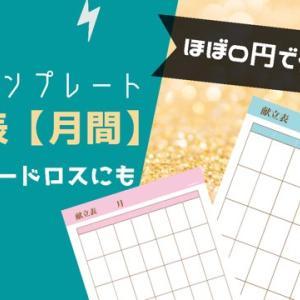 献立表の無料テンプレート〜月間編〜