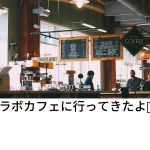 【原宿に参上!コラボカフェに行ってきたよ!】