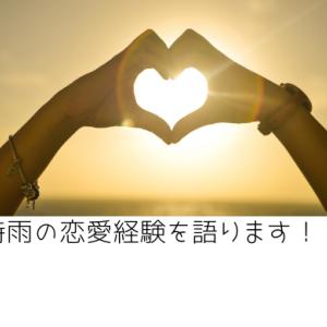 【時雨の思う恋愛観】恋愛のこと、語っちゃますよ〜!