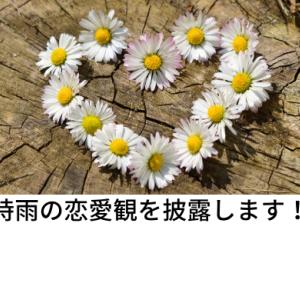 【時雨の思う恋愛観】〜アドバイス編〜