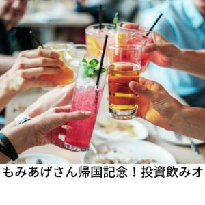 祝!もみあげのアニキ帰国記念!投資飲みオフ会!!2019/11/27-28