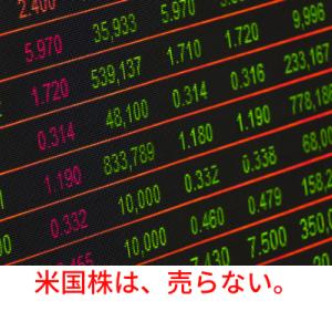 米国株は、売らない。