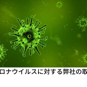 新型コロナウイルスに対する弊社の取り組み